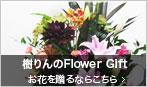 樹りんのFlower Gift お花を贈るならこちら>