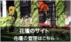 花壇のサイト 花壇の管理はこちら>
