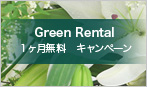 Green Rental 1ヶ月無料キャンペーン